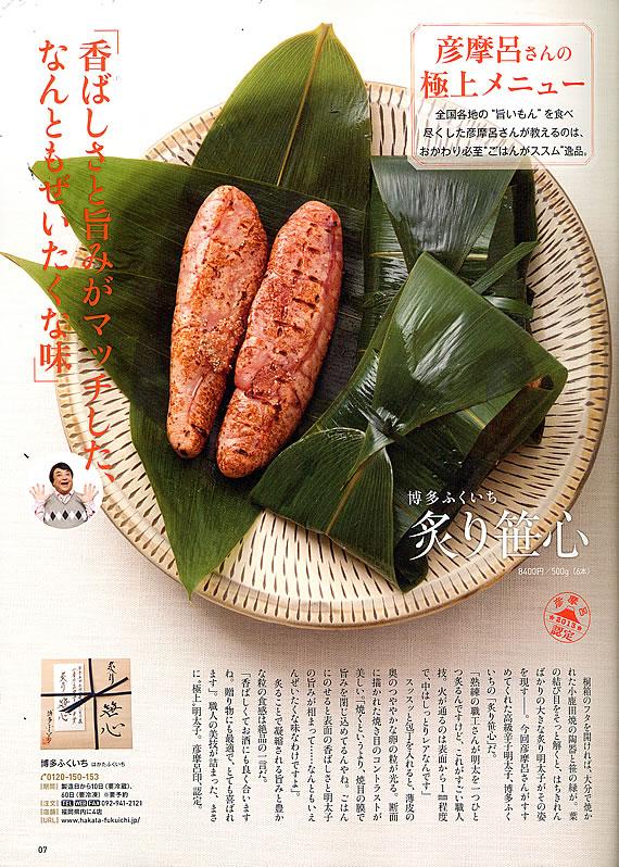 メディア情報_2011-11-19_pia02.jpg