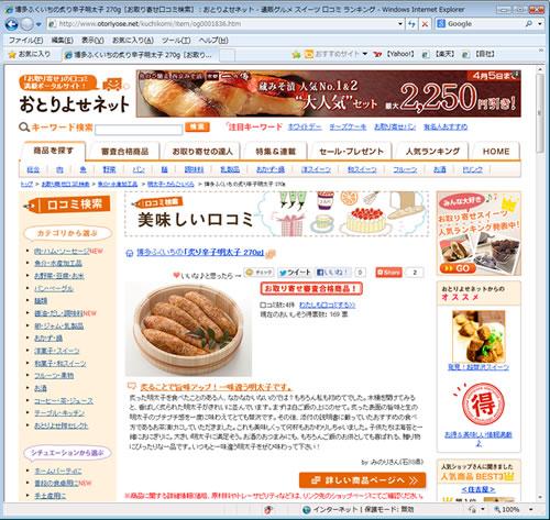 メディア情報_2012-08-21_b27kutikomi