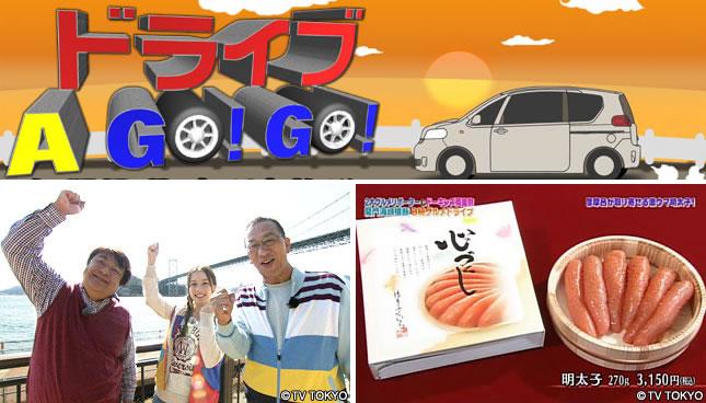 メディア情報_2012-11-04_driveagogo