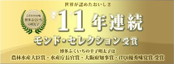 世界が認めた美味しさ 博多ふくいちの辛子明太子 2015モンド・セレクション10年連続受賞