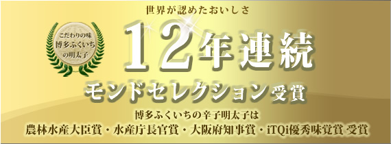 世界が認めた美味しさ 博多ふくいちの辛子明太子 2017モンドセレクション12年連続受賞