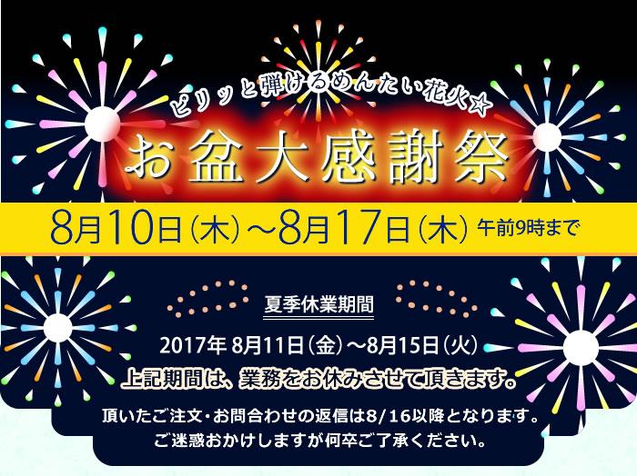 お盆大感謝祭 8/10〜8/17午前9時まで