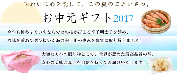 お中元ギフト2017