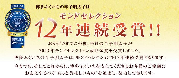 モンドセレクション12年連続受賞