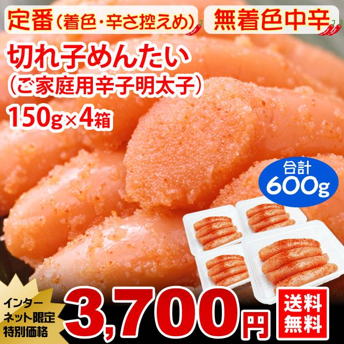 切れ子めんたい(ご家庭用辛子明太子)合計600g
