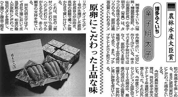 日本経済新聞 2007年11月28日掲載