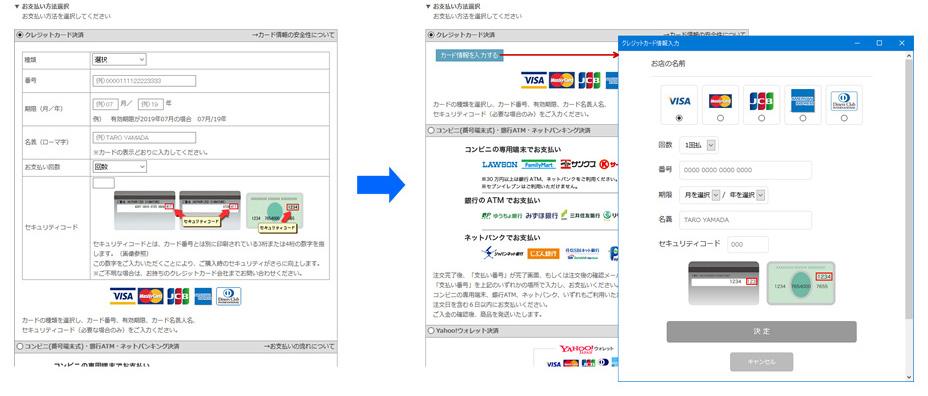 変更前・変更後のカード情報入力画面