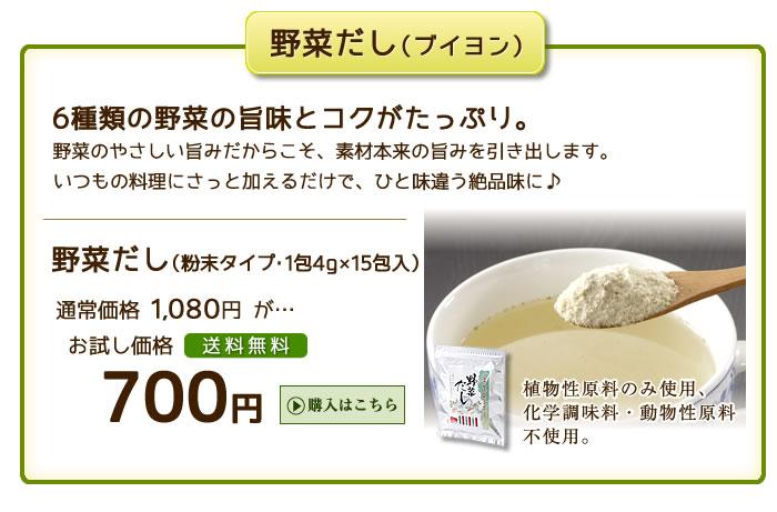 野菜だし(ブ イヨン) お試し価格700円 送料無料