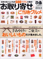 メディア情報_2012-11-19_pia01