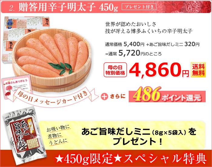 【母の日企画2017】辛子明太子 木桶入り(450g)+あごいり旨味だし(5袋入)プレゼント